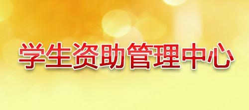 學生(sheng)資助(zhu)管理中心(xin)